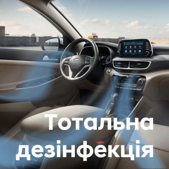 Спецпропозиції Автомир | Базис-Авто - фото 29