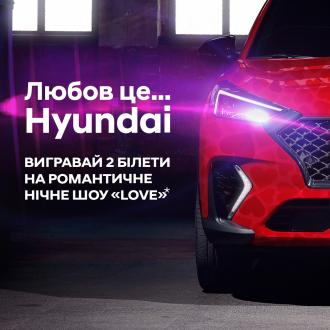 Спецпредложения на автомобили Hyundai | Базис-Авто - фото 14