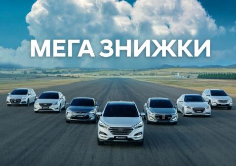 Спецпредложения на автомобили Hyundai | Базис-Авто - фото 12
