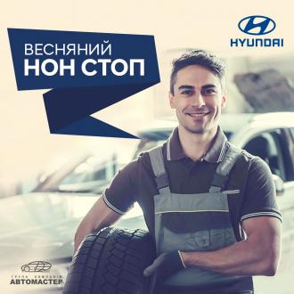 Спецпредложения на автомобили Hyundai | Базис-Авто - фото 22