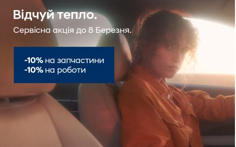Акційні пропозиції Едем Авто | Базис-Авто - фото 7