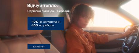 Спецпропозиції Hyundai у Харкові від Фрунзе-Авто | Базис-Авто - фото 10