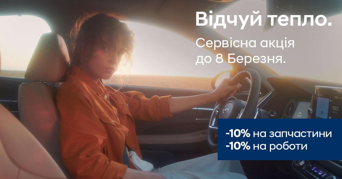 Спецпропозиції Арія Моторс   Базис-Авто - фото 8