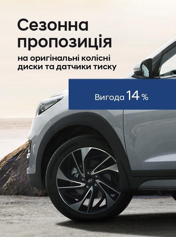Спецпропозиції Арія Моторс   Базис-Авто - фото 6
