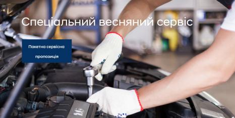 Спецпропозиції Автомир | Базис-Авто - фото 34