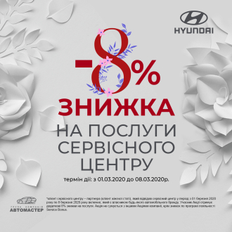 Спецпредложения на автомобили Hyundai | Базис-Авто - фото 23