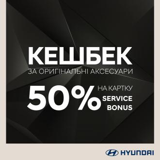 Спецпредложения на автомобили Hyundai | Базис-Авто - фото 17