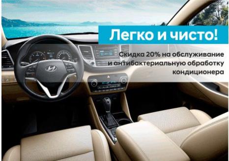Спецпропозиції Hyundai у Харкові від Фрунзе-Авто | Базис-Авто - фото 14