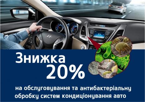 Спецпропозиції Hyundai у Харкові від Фрунзе-Авто | Базис-Авто - фото 8