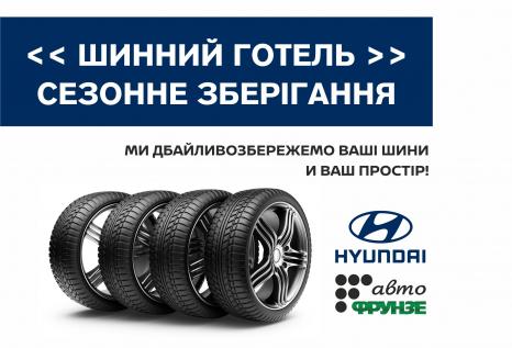 Спецпропозиції Hyundai у Харкові від Фрунзе-Авто | Базис-Авто - фото 11