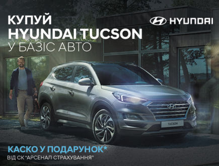 Спецпредложения на автомобили Hyundai | Базис-Авто - фото 10