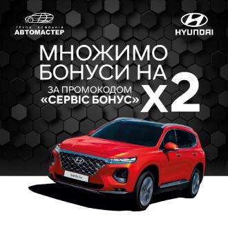 Спецпредложения на автомобили Hyundai | Базис-Авто - фото 26