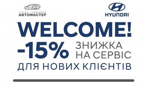 Спецпредложения на автомобили Hyundai | Базис-Авто - фото 24