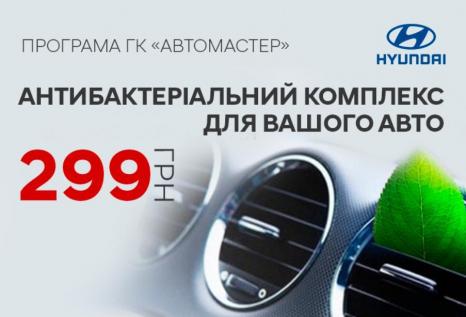 Спецпредложения на автомобили Hyundai | Базис-Авто - фото 21